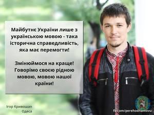 Історія переходу на українську мову від Ігоря Кривошапа з Одеси