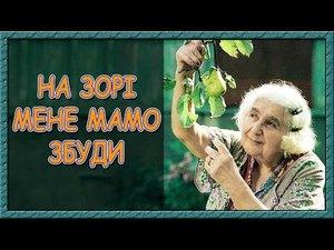 Українська пісня про маму. На зорі мене, мамо, збуди