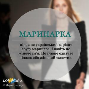 Маринарка