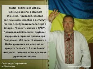 Історія переходу на українську мову від Олександр Стиранкевича: