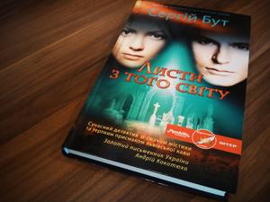 Листи з того світу - український містичний детектив