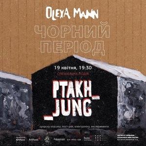 Гурт Ptakh_Jung зіграє для Чорного періоду художника Олекси Манна