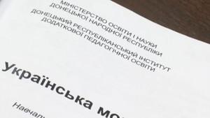 Українська мова в ДНР: навіщо скасовувати те, чого реально нема