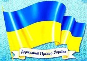 Прапор — державний символ України