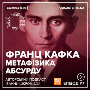 АУДІОПОДКАСТ АКУСТИКА ТІНЕЙ #7 Франц Кафка. Метафізика абсурду
