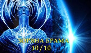 08 жовтня 2020 року<br /> Анна Аверіна<br /> Потрійна брама відкривається 10.10.2020