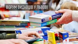 Чим дивуватиме Львівський міжнародний BookForum цьогоріч