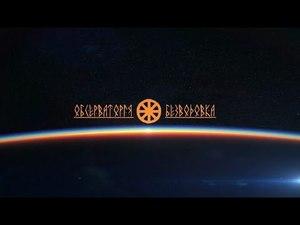 Обсерваторія Безводівка. Шлях до Сонця