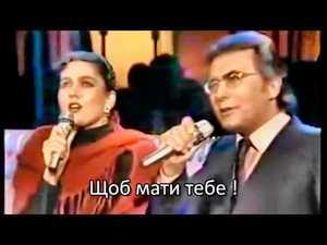 STUDIO VAJA- АЛЬ БАНО & РОМІНА ПАУЕР- LIBERTA`(СВОБОДА)