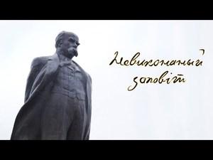НЕВИКОНАНИЙ ЗАПОВІТ Т. Г. ШЕВЧЕНКА
