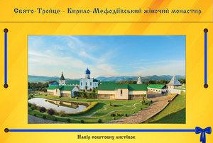 Свято-Кирило-Мефодіївський жіночий Монастир. Свалява