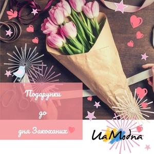 Ідеї до Дня Валентина: подарунки від українських брендів