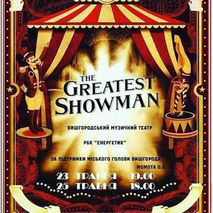 The Greatest Showmanвперше у Вишгороді