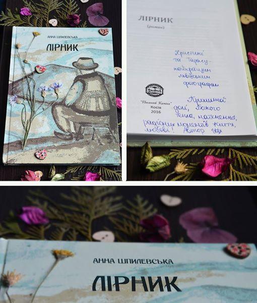 Інтерв'ю з молодою українською письменницею Анною Шпилевською 1/1